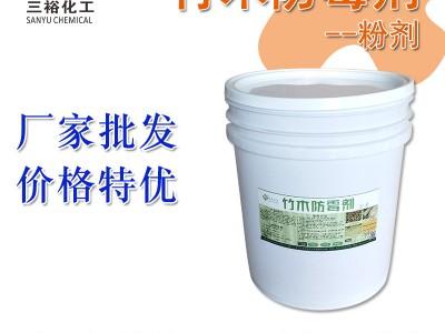 户外专用竹木防霉剂 高效防腐防霉剂重竹木材防霉