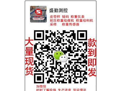 2001皮带秤仪表+徐州三原皮带秤仪表+XR2001积算器