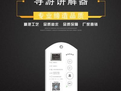 景区自助感应讲解器 无线电子导游机中文第一社区