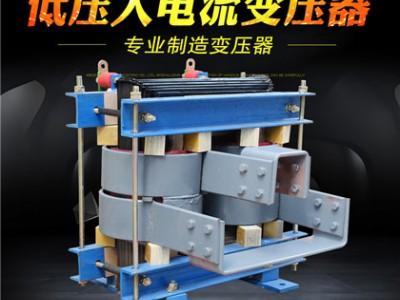 单相/三相低压大电流变压器 销售价格