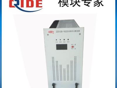 ZZG21-20110高频开关整流器