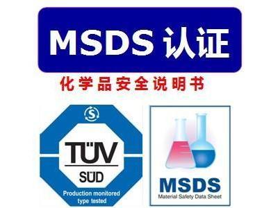 不锈钢MSDS如何办理?