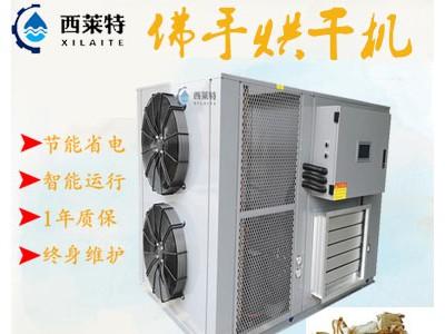 佛手热泵烘干机/佛手干燥机/佛手烘干机批发价格