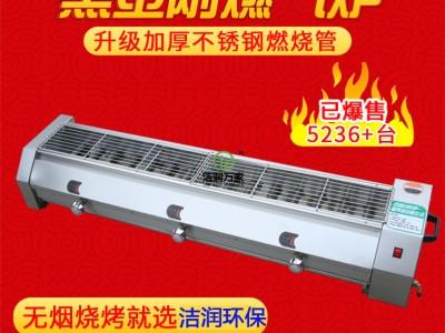 江苏宿迁关于无烟燃气烤炉的基本原理是什么 厂家推荐