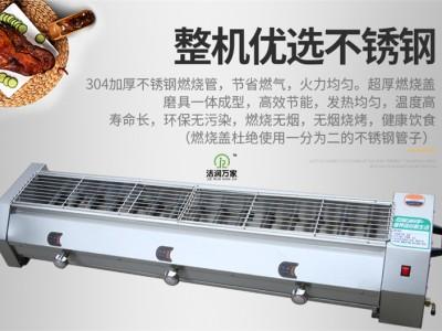 河北承德燃气无烟烧烤炉的报价行情 速热节能环保