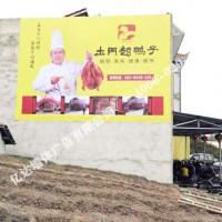 黔西墙体广告图片黔西扫黑除恶标语低预算打造高推广