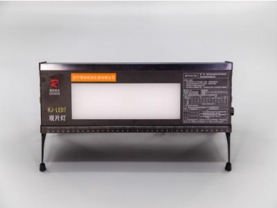RJ-LED7工业射线照相底片观片
