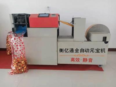 吉林德惠全自动元宝机折叠机  德惠折纸元宝机器