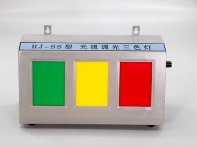 RJ-SS型无级调光三色灯