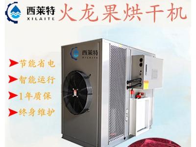 火龙果空气能烘干机/火龙果干燥除湿机/厂家直销