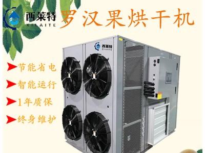 罗汉果热泵烘干机/罗汉果干燥除湿设备/高效节能
