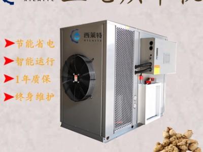 三七热泵烘干机/中药材干燥除湿机/高效节能/厂家直销