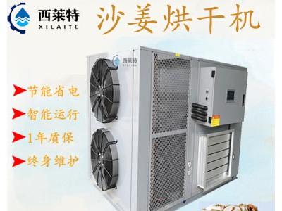 沙姜热泵烘干机  空气能沙姜烘干机设备  厂家直销