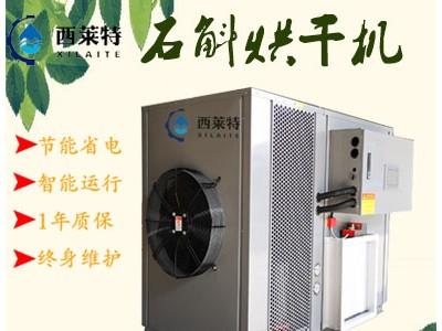 石斛热泵烘干机/中药材空气能烘干机/厂家直销