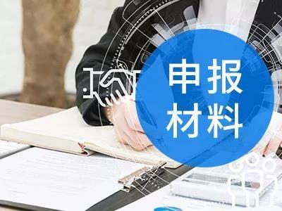 2020年济南市高新技术企业认定申请材料审核