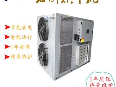 食用菌空气能烘干机/农产品烘干机/厂家直销