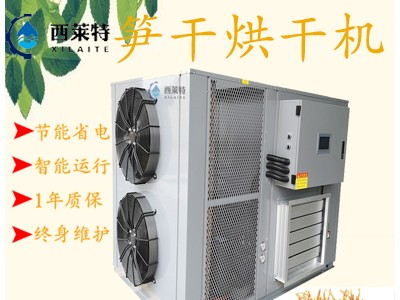 笋干空气能烘干机_专业制造_为您带来全新的产业提升