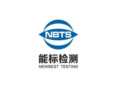 提供可靠性测试,可靠性检测