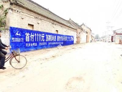 济南墙体广告地平线广告济南乡镇广告怎样做