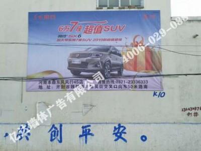 青岛墙体广告中天广告青岛喷绘广告用什么涂料