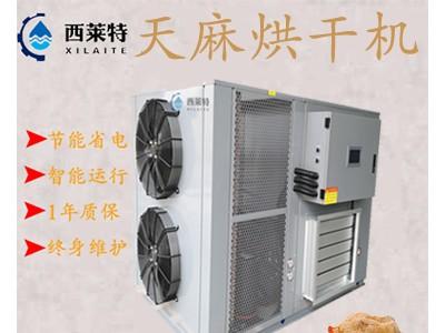 天麻热泵烘干机_操作简便_可提供定制化服务