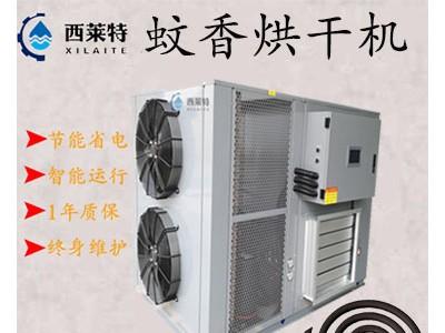 蚊香热泵烘干机_专业制造_为您带来全新的产业提升