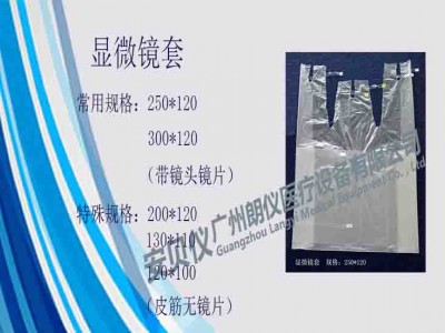 广州朗仪医用无菌显微镜套