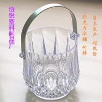 亚克力酒吧KTV专用冰桶 透明塑料冰桶 冰块桶香槟桶水晶冰桶