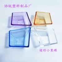 厂家供应亚克力小吃碟塑料PC小食碟棱形小果碟酒吧KTV干果碟