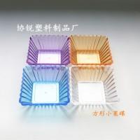 厂家超低价现货供应小吃碟亚克力小果碟 四方小食碟 KTV专用