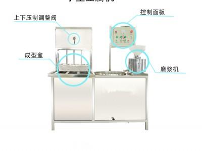 承德全自动豆腐机 新型智能豆腐机厂家 十年保修