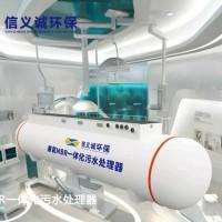 信义诚一体化适用于郑州大学第一附属医院污水处理设备