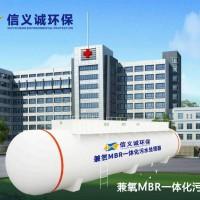 信义诚一体化适用于北京医院污水处理设备