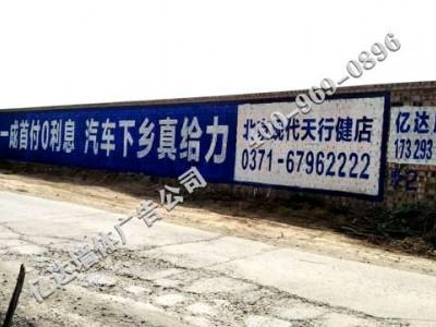 泰安墙体写大字广告泰安墙面修补广告泰安药品广告