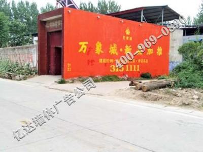 青岛墙体广告青岛手绘刷墙广告青岛银行广告