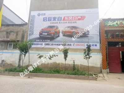 青岛墙体写大字广告青岛手绘刷墙广告青岛金店广告
