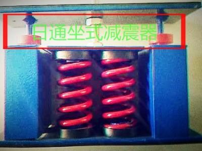 日通水泵减震器厂家供应各型阻尼弹簧减震器