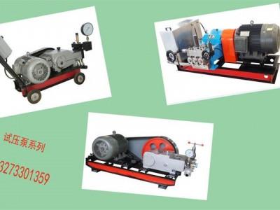 价格划算的电动试压泵生产厂家