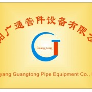 洛阳广通管件设备有限公司