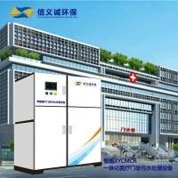 一体化广东省人民医院级污水处理设备