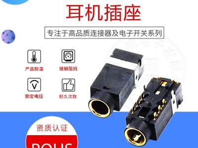 ST-033耳机插座超精密音频视频耳机插座完善生产系统