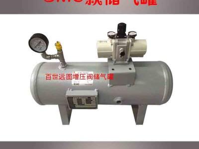 东莞百世远图 使用方便 增压阀储气罐 全国供应