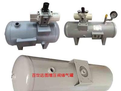 百世远图增压阀储气罐 材质优良 使用操作安全
