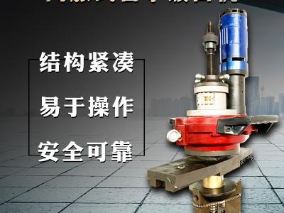 ISY-351便携式电动管道坡口机 大口径管子无毛刺坡口机