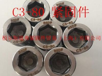 浙江官方C3-80螺栓哪家专业 创造辉煌 栢尔斯道弗供应