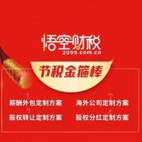 廣州境外投資備案需要什么材料