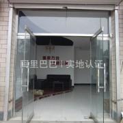 霸州市岔河集乡雄新电气设备销售中心