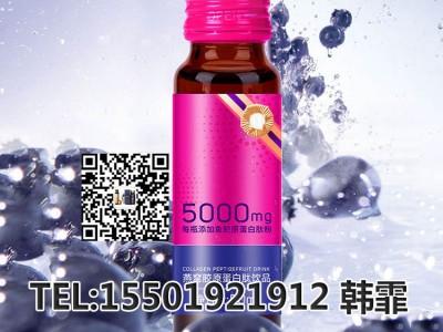 上海蓝莓叶黄素酯胶原蛋白果汁饮料饮品OEM代工厂家