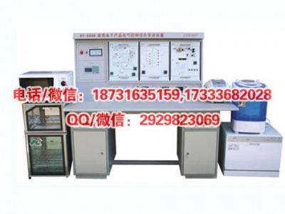 HY-99GB型多功能家用电子产品电气控制综合实训装置