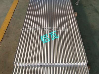 铝镁锰压型瓦生产厂家及新报价